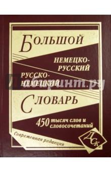 Большой немецко-русский и русско-немецкий словарь. 450 000 слов и словосочетаний