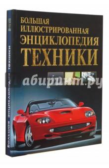 Большая иллюстрированная энциклопедия техники