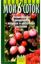 Размножение плодовых, ягодных и  ...