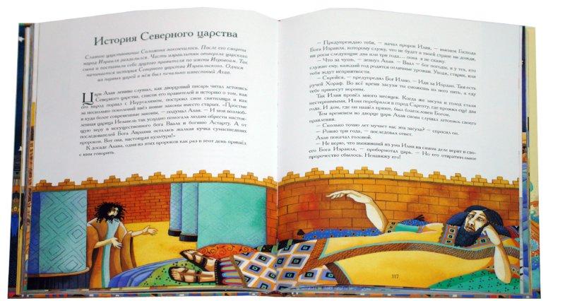 Иллюстрация 1 из 23 для Иллюстрированная Библия для школьников | Лабиринт - книги. Источник: Лабиринт