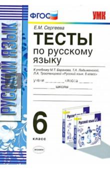 Программы рабочие баранова по русскому языку