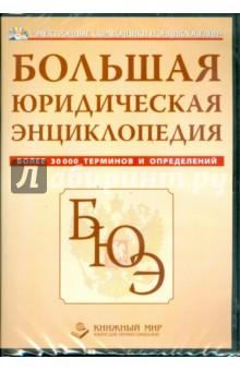 Zakazat.ru: Большая юридическая энциклопедия. 30 000 терминов (DVDpc).