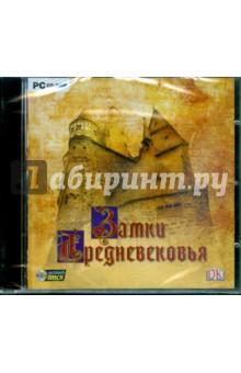 Замки средневековья (CDpc)