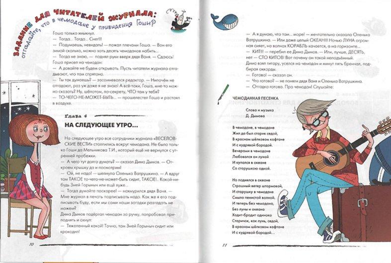 Иллюстрация 1 из 18 для Веселовские истории - Елена Липатова | Лабиринт - книги. Источник: Лабиринт
