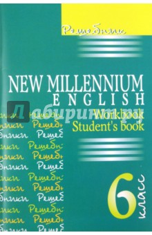Решебник. New Millennium English. 6 класс