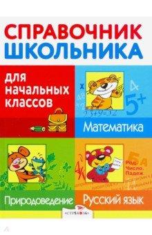 Справочник школьника для начальных классов. Русский язык. Математика. Природоведение