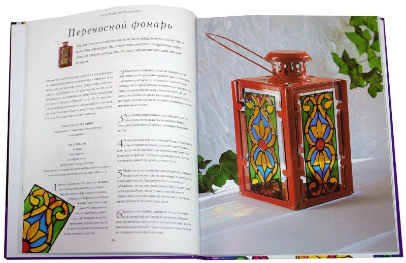 Иллюстрация 1 из 14 для Роспись по стеклу. Базовый курс - Джейн Данстервилль | Лабиринт - книги. Источник: Лабиринт