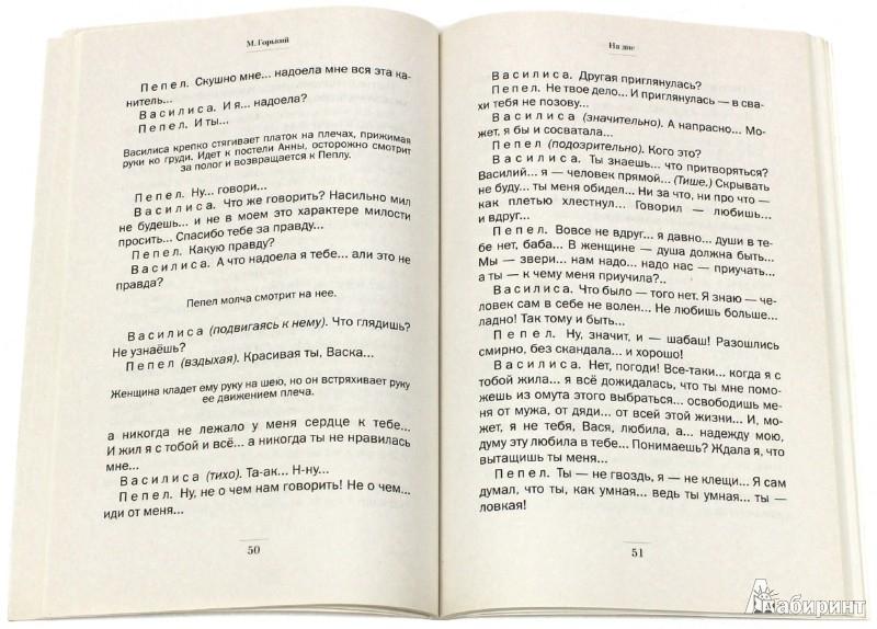 Иллюстрация 1 из 10 для На дне: Картины. Четыре акта - Максим Горький | Лабиринт - книги. Источник: Лабиринт