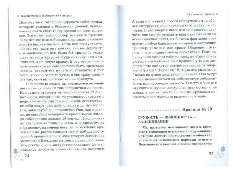 Иллюстрация 1 из 6 для Как научиться разбираться в людях? 49 простых правил - Оксана Сергеева | Лабиринт - книги. Источник: Лабиринт