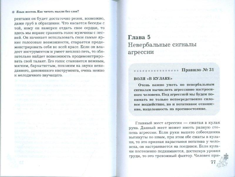 Иллюстрация 1 из 6 для Язык жестов. Как читать мысли без слов? 49 простых правил - Оксана Сергеева | Лабиринт - книги. Источник: Лабиринт