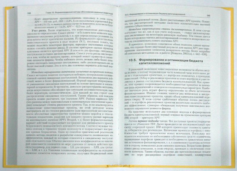 Иллюстрация 1 из 6 для Курс финансового менеджмента: учебник - Валерий Ковалев | Лабиринт - книги. Источник: Лабиринт