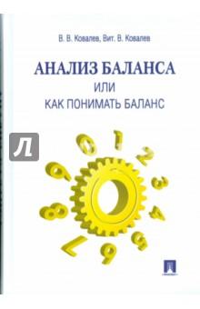 Анализ баланса, или как понимать баланс: учебно-практическое пособие