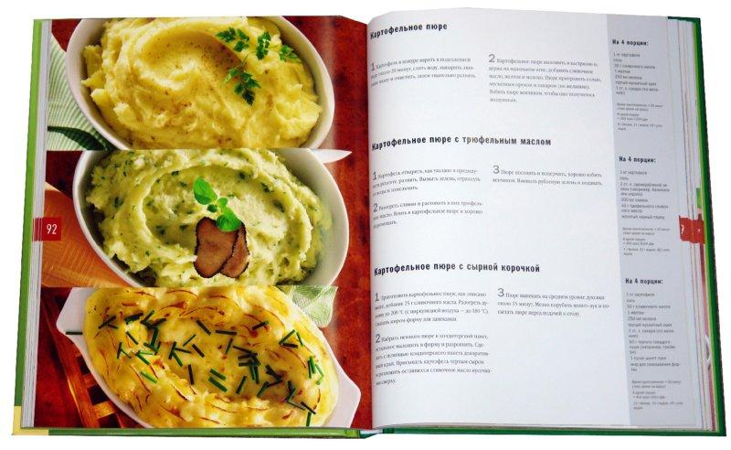 Вкусные и быстрые рецепты из картофеля