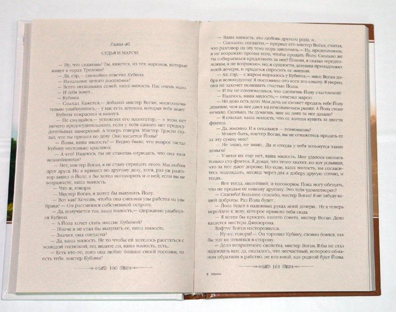 Иллюстрация 1 из 4 для Мароны - Рид Майн | Лабиринт - книги. Источник: Лабиринт