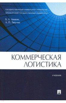 Учебник коммерческая логистика