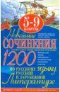 Новейшие сочинения по русскому языку, русской и зарубежной литературе: 5-9 классы