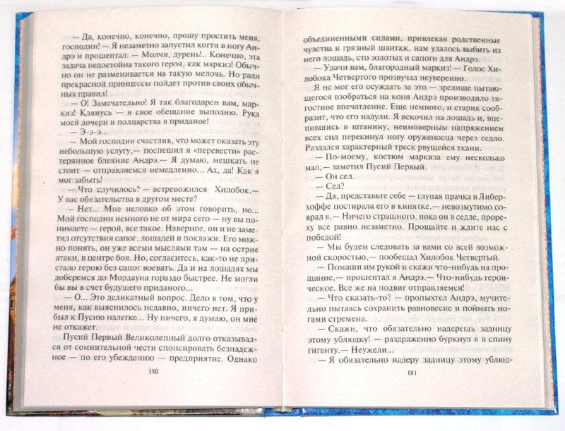 Иллюстрация 1 из 5 для Котт в сапогах - Сергей Ковалев | Лабиринт - книги. Источник: Лабиринт