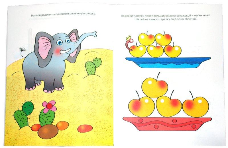 Иллюстрация 1 из 58 для Цвета и формы. Для детей 2-3 лет - Ольга Земцова | Лабиринт - книги. Источник: Лабиринт