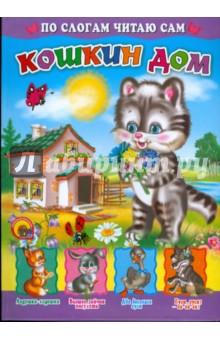 По слогам читаю сам: Кошкин дом