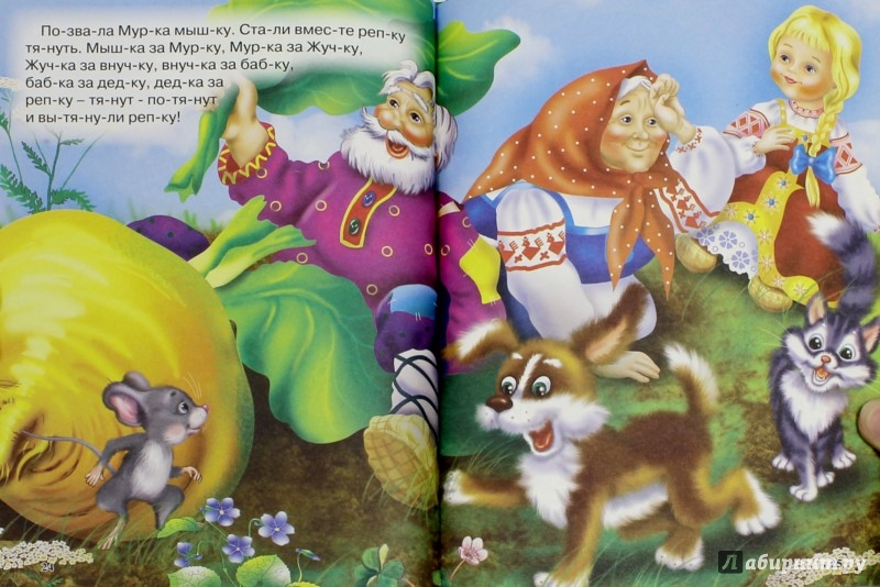 Иллюстрация 1 из 15 для Теремок | Лабиринт - книги. Источник: Лабиринт