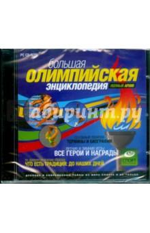 Большая олимпийская энциклопедия (CDpc)