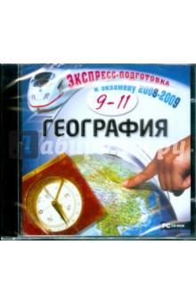 География. 9-11 класс (CDpc)