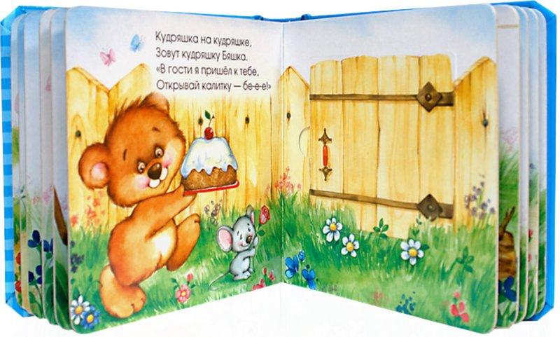 Иллюстрация 1 из 16 для Загляни под картинку-4. Мои любимцы - Екатерина Карганова | Лабиринт - книги. Источник: Лабиринт