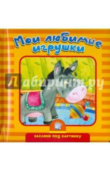 Картинки игрушек мои маленькие пони - 3