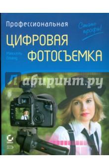 Профессиональная цифровая фотосъемка. руководство фотографа