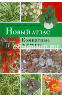 Новый атлас. Комнатные растения