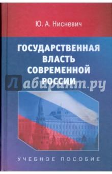 Государственная власть современной России: Учебное пособие для студентов вузов
