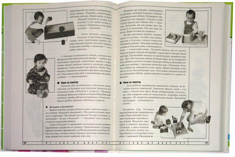 Иллюстрация 1 из 15 для Уникальная методика развития ребенка. От рождения до трех лет - Олеся Жукова | Лабиринт - книги. Источник: Лабиринт