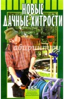 Воробьев Борис Леонидович Новые дачные хитрости