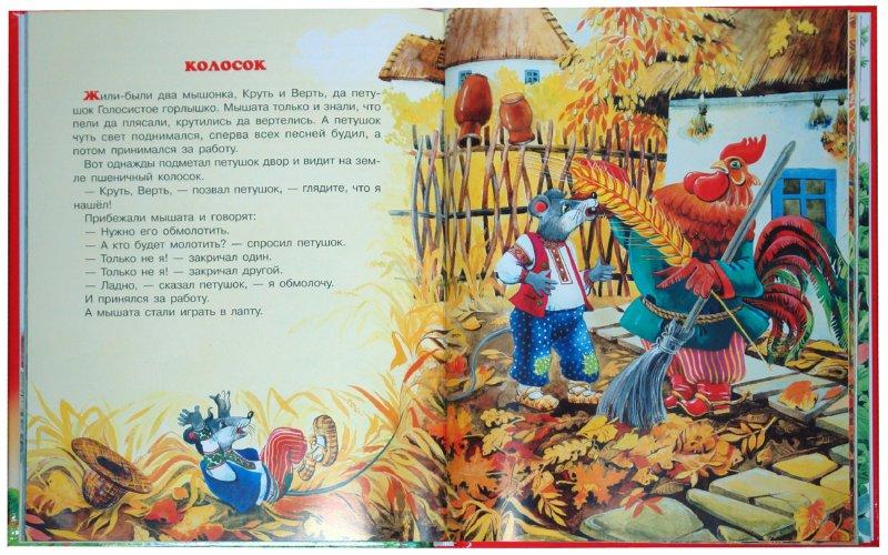 Иллюстрация 1 из 58 для Самые добрые сказки | Лабиринт - книги. Источник: Лабиринт