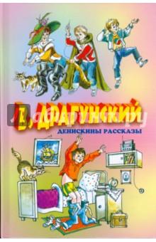 Денискины рассказы (нов.оф)