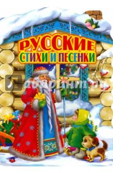 Русские стихи и песенкиСтихи и загадки для малышей<br>Для чтения взрослыми детям.<br>Художник: Е. Смирнова.<br>