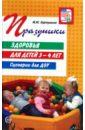 Картушина Марина Юрьевна Праздники здоровья для детей 3-4 лет. Сценарии для ДОУ