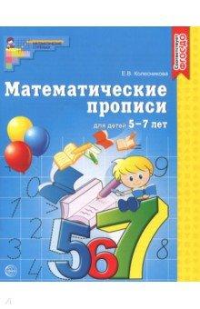 Математические прописи для детей 5-7 лет. ФГОС