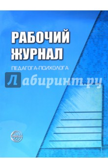 Рабочий журнал педагога-психолога. ФГОС ДО Сфера