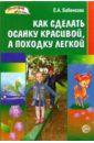 Бабенкова Евгения Алексеевна Как сделать осанку красивой, а походку легкой