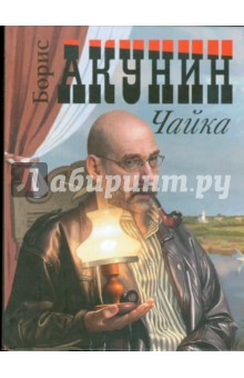 Чайка Борис Акунин, книга Акунина, произведение, роман, Чехов Акунин, писатель Акунин