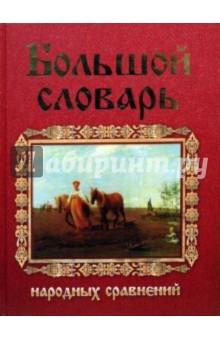 Большой словарь русских народных сравнений