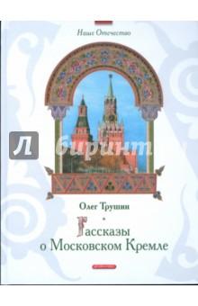 Рассказы о Московском Кремле