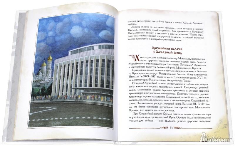Иллюстрация 1 из 22 для Рассказы о Московском Кремле - Олег Трушин | Лабиринт - книги. Источник: Лабиринт