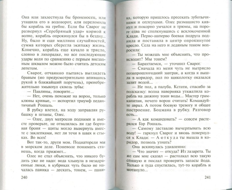 Иллюстрация 1 из 3 для Сварог. Чужие паруса (мяг) - Александр Бушков | Лабиринт - книги. Источник: Лабиринт