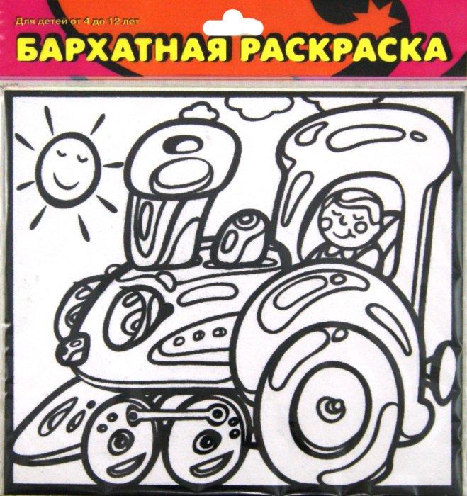Иллюстрация 1 из 3 для Бархатная раскраска-мини. Паровозик | Лабиринт - игрушки. Источник: Лабиринт