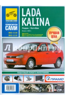 руководство по ремонту автомобилей ваз 1118 lada kalina (седан) скачать