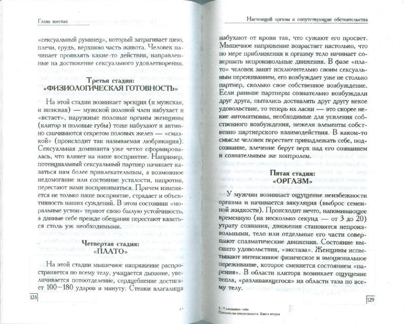 КУРПАТОВ 7 ИНТИМНЫХ ТАЙН КНИГА 1 СКАЧАТЬ БЕСПЛАТНО