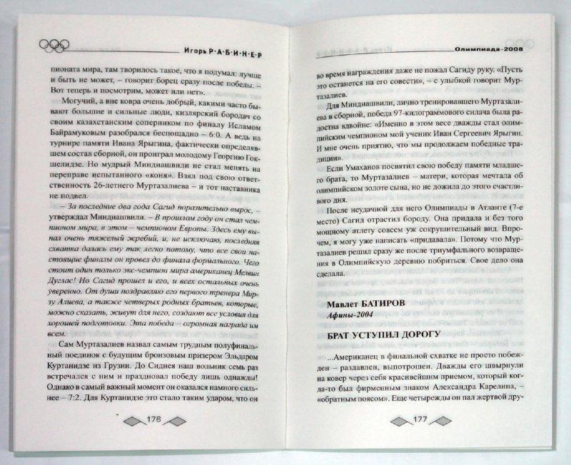 Иллюстрация 1 из 39 для Тайны олимпийского золота. Исинбаева, Дементьева и другие - Игорь Рабинер   Лабиринт - книги. Источник: Лабиринт