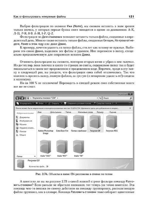 Иллюстрация 1 из 10 для Самоучитель работы на ноутбуке. VIP-издание - Александр Левин   Лабиринт - книги. Источник: Лабиринт